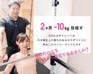 松江市 パーソナルトレーニングジム VISIL