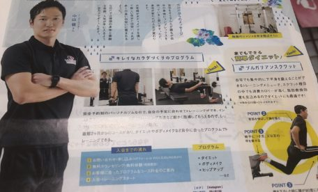 松江市の情報誌「あえる」